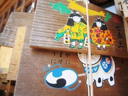 糸井神社の七五三絵馬