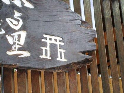 大神神社の三ツ鳥居