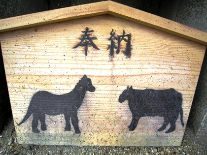 牛と馬の絵馬