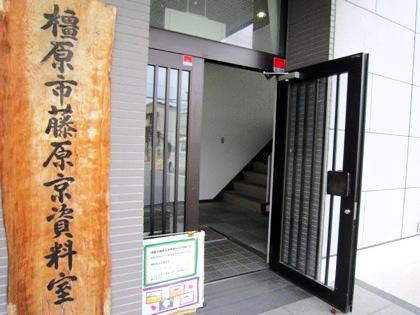 藤原京資料室