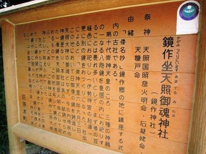 鏡作神社の由緒