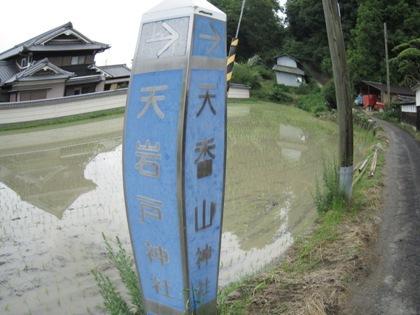 天岩戸神社 天香山神社