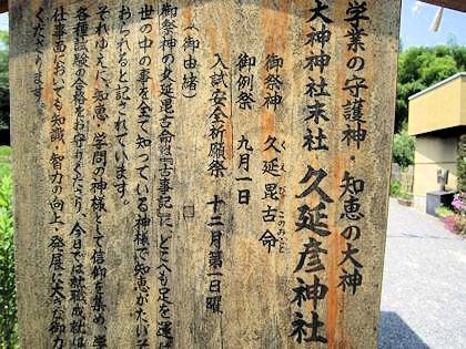 久延彦神社の案内板