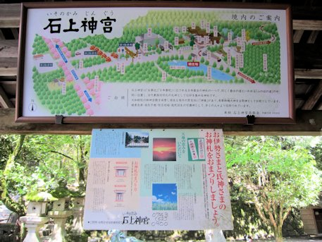 石上神宮の境内案内図