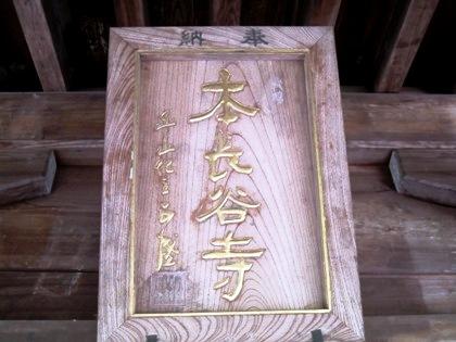 本長谷寺の奉納額