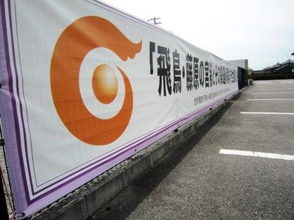 藤原京資料室の駐車場