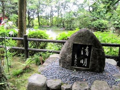 三島由紀夫の石碑