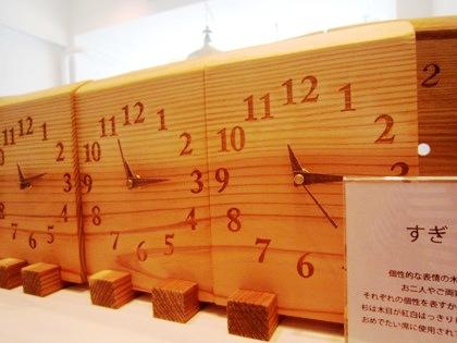 杉の手作り時計