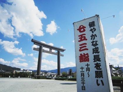 大神神社の七五三