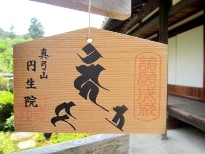 円生院の絵馬 梵字