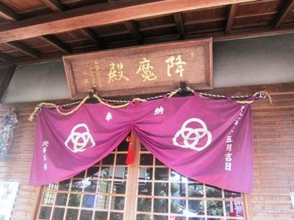 降魔殿 三輪山平等寺の不動堂