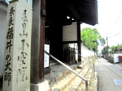福井の大師