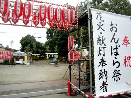 綱越神社のおんぱら祭