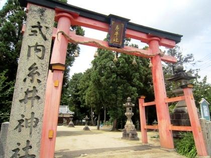 式内糸井神社