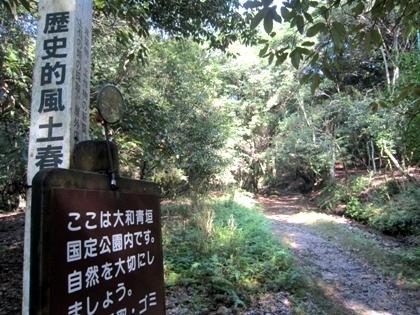 滝坂の道 大和青垣国定公園