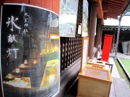 氷室神社献氷祭のポスター