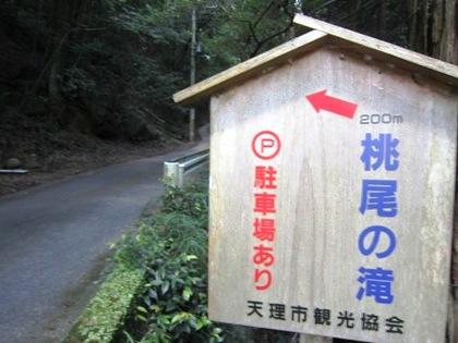 桃尾の滝の道標