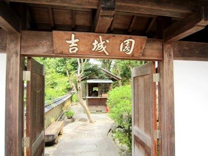 吉城園の入口