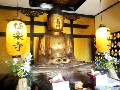 広島大仏 紫雲山極楽寺