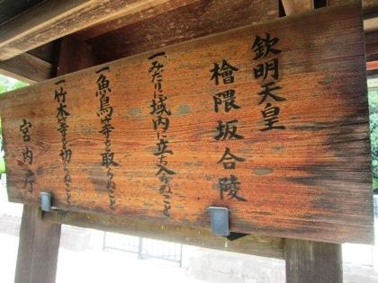 檜隈坂合陵