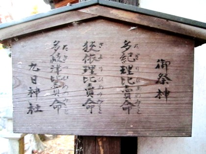 九日神社の御祭神
