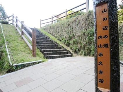 内山永久寺跡の休憩所