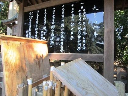 大神神社9月の神事