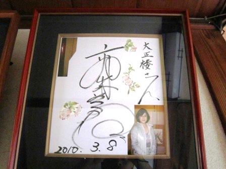 高木美保のサイン色紙 奈良の旅館大正楼