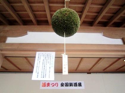 志るしの杉玉 大神神社の酒まつり 酒祭り