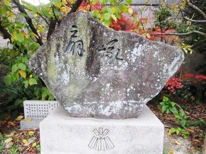 元興寺の扇塚