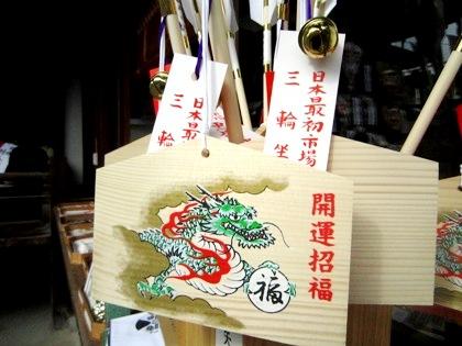 恵比須神社の絵馬