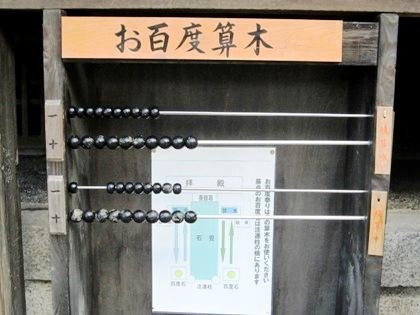 大神神社のお百度算木 パワースポット