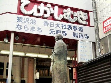 近鉄奈良駅 行基像