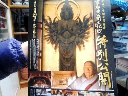 京都非公開文化財特別公開