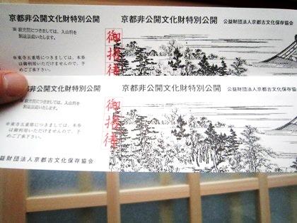 京都非公開文化財特別公開のチケット
