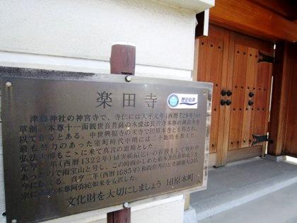 楽田寺ガイド