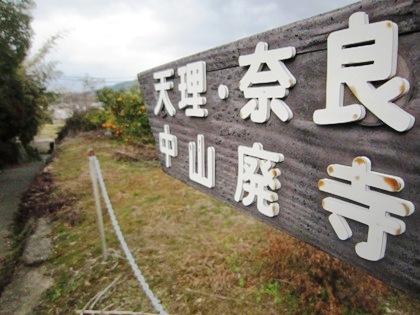 中山廃寺 山の辺の道
