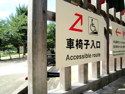 車椅子入口 東大寺大仏殿 accessible-route