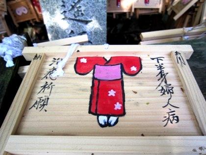 赤乳神社の絵馬