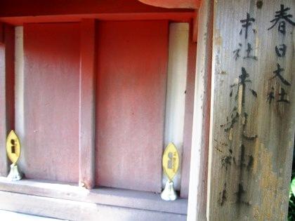 赤乳神社の祠