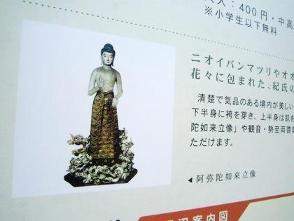 璉珹寺の女人裸形阿弥陀仏