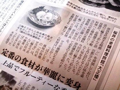 奈良日日新聞の掲載記事