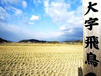 冬の飛鳥の風景 香久山