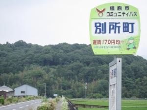 別所町 香久山