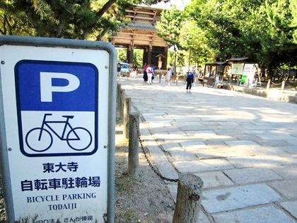 東大寺南大門前駐輪場 自転車置場
