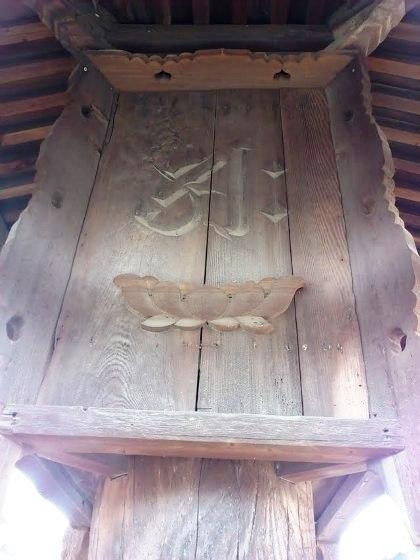 五智堂の梵字額