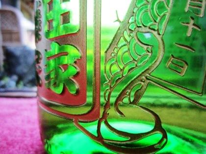 名入れ日本酒ボトルの蛇