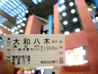 大和八木駅行きリムジンバスのチケット 関西空港