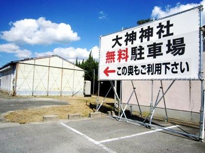 大神神社一の鳥居駐車場