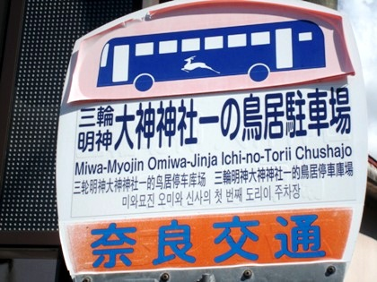 大神神社一の鳥居駐車場 奈良交通バス